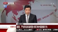 越南:严处芽庒机场所要小费刁难中国旅客行为