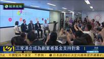 三家港企成为香港创业者基金支持对象