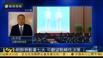 袁卓坚:外界过度关注朝鲜劳动党代表大会