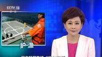 台湾出动巡防舰驰援护渔