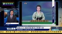 何亮亮:朝鲜劳动党七大给予金正恩合法地位