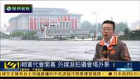 朝鲜劳动党七大开幕 外媒获准拍摄会场外景