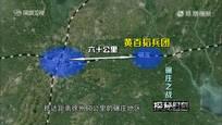 2016-05-19探秘时刻 碾庄之战