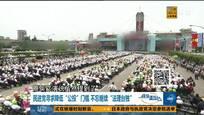 """民进党寻求降低""""公投""""门槛不忘继续""""治理台独"""""""
