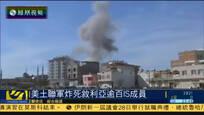 土军方:美土联军炸死104名叙利亚IS成员