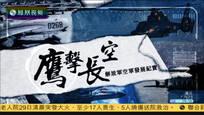 2016-05-29大新闻大历史 鹰击长空——解放军空军发展纪实