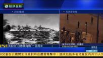 """英纪念""""日德兰海战""""一百周年 数百人出席"""
