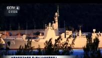 中国海军再添神盾舰  第四艘052D将部署南海?