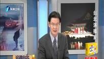 台南渔民的诉求给蔡英文造成压力?