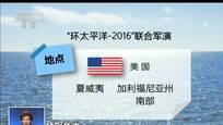 """""""环太平洋-2016""""军演开启"""