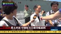 中国驻美公使慰问环太军演中方参演部队