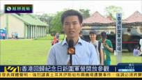 香港新围军营开放 展示军事装备供市民参观