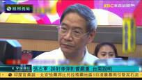 张志军:误射导弹事态严重 台需作出说明