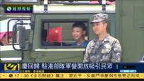 解放军驻港部队开放军营 市民体验军队装备