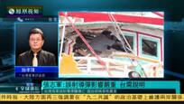 施孝玮:台渔船材质不够强 因此导弹未引爆