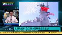 专家:美安排中国环太军演科目均对自己有利