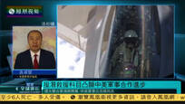 袁卓坚:中美通过环太军演交流可减少误判