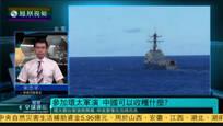 宋忠平:中国参加环太军演对海军发展有好处