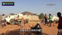 2016-07-20凤凰大视野 蓝盔丹心——中国维和警察纪实(三)