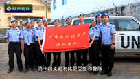 2016-07-22凤凰大视野 蓝盔丹心——中国维和警察纪实(五)