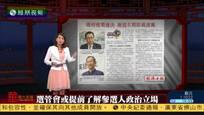 """中央与港府两手准备力阻""""港独""""参选立法会"""