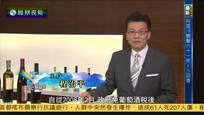 2016-07-23香港新视点 免葡萄酒税 行业发展一日千里