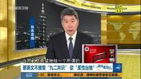"""蔡英文不接受""""九二共识""""欲""""柔性台独"""""""