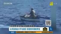 台湾渔民赴太平岛维权 航程艰辛跪着煮饭