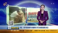 河北:男子恶意破坏长城被拘10天为发朋友圈引关注