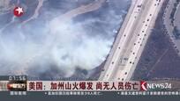 美国:加州山火爆发 尚无人员伤亡