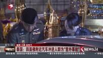 """泰国:四面佛附近汽车冲进人群为""""意外事故"""""""