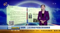 湖南:农民捡到战国青铜器上交获奖2万和证书