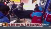 秘鲁雪崩已致2名登山者死亡