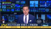 河北邢台市长董晓宇道歉 对责任人停职调查