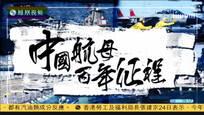2016-07-24大新闻大历史 中国航母百年征程