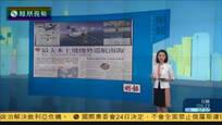中国产大型水陆两栖飞机AG600实现总装下线