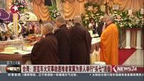 """台湾:游览车火灾事故遇难者家属为亲人举行""""头七""""法会"""