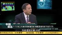 王云飞:F-15J机载雷达性能不如苏-30战机