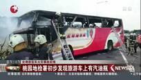台湾游览车火灾事故后续
