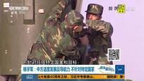 杨宇军:中方适度发展反导能力 不针对待定国家