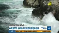 中美海军司令媒体共识彰显南海局势可控