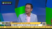 杜平:朱日和演习打破惯例 红军不再必胜