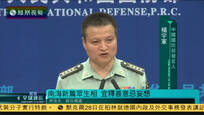 2016-07-28凤凰全球连线 国防部:中俄海军9月将在南海举行联合军演