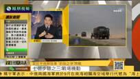 郑继文:解放军训练比美军欧文堡更贴近实战