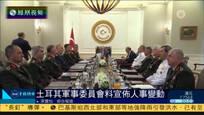 2016-07-29子夜快车 土耳其最高军事委员会会议或作出人事变动