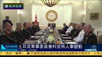土耳其最高军事委员会会议或作出人事变动