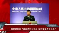"""国防部回应""""越南若打太平岛 解放军是否会出手"""""""