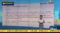 中俄举行东北亚安全磋商 反对美韩部署萨德