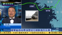 李炜:韩军演习紧靠敏感地带 军官脑袋进水