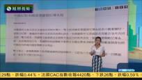 2016-07-29凤凰早班车 中俄举行东北亚安全磋商 反对美韩部署萨德